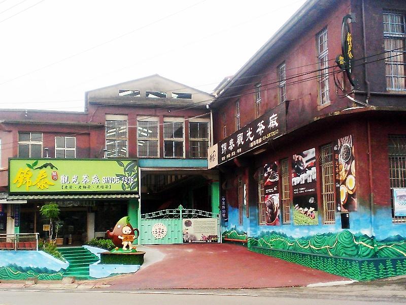 新竹關西•錦泰觀光老茶廠